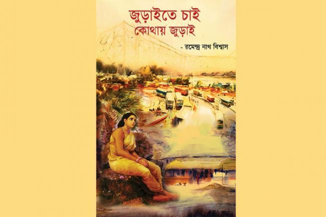 Juraite Chai Kothay Jurai: A poignant pen picture of Noti Binodini