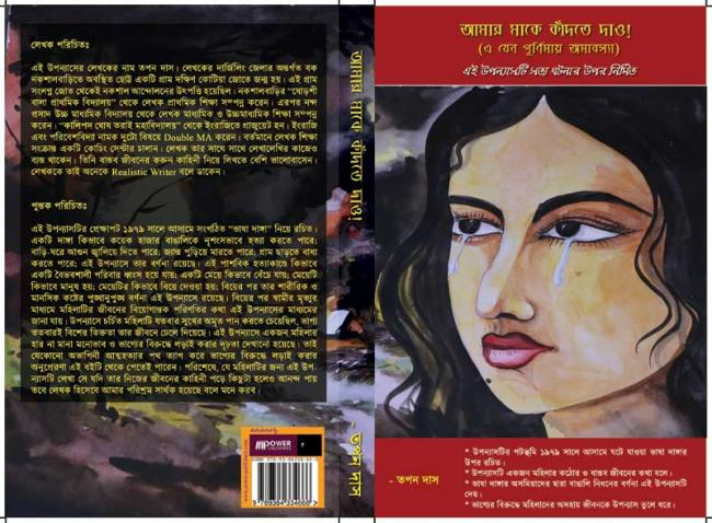 Book review: Amar ma ke kandte dao, a Bengali novel