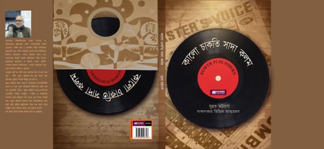 Book review: Kalo Chakti Sada Kolom, a veteran musician's autobiography in Bengali