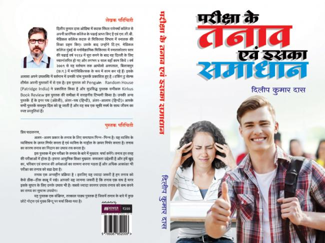 Book review: A book in Hindi on how to avoid examination-related stress