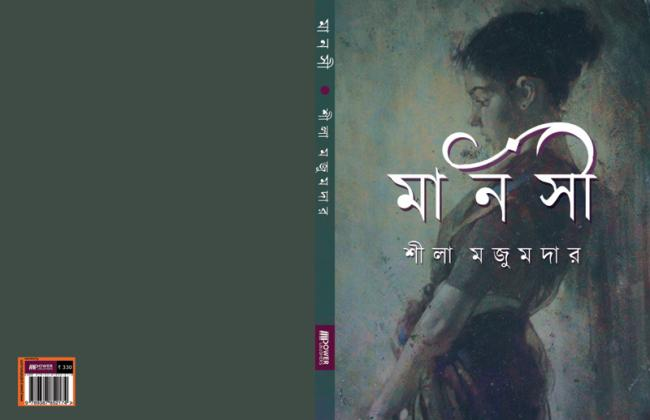 Book review: Manoshi, a collection of Bengali short stories