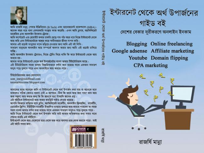 Book review: A Bengali guide book telling you how to earn by taking advantage of the web world