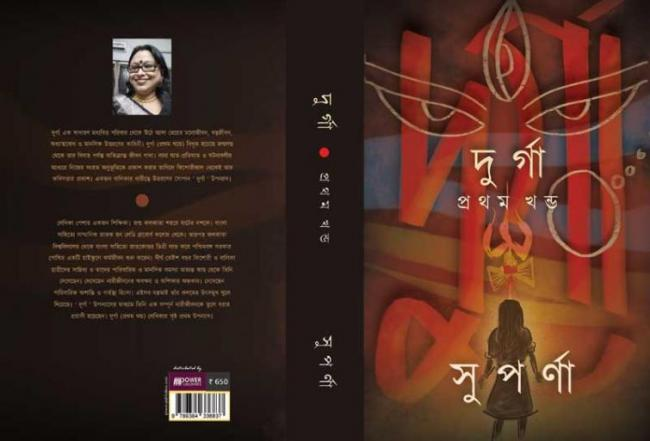 Author interview: Suparna Mitra talks about her Bengali novel Durga