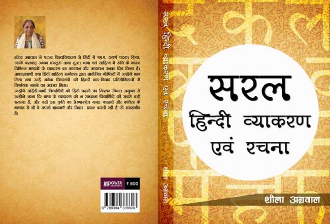 Author interview: Sheela Agarwal talks about her book 'Saral Hindi Byakaran'
