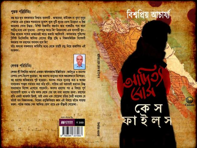 Book review: Bengali crime thriller genre gets a brand new detective in Aditya Bose