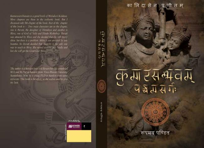 Book review: A book to help you understand  poet Kalidasa's  epic poem Kumarsamvabam