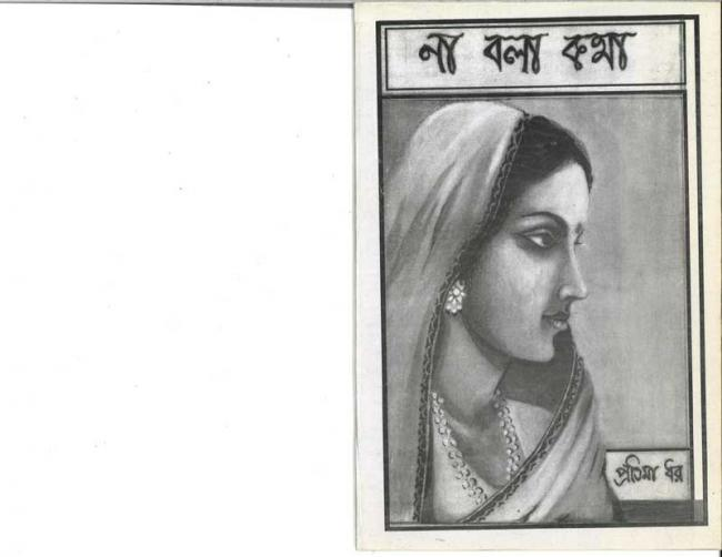 Book review: Na Bola Kotha, a collection of Bengali poems, brings out the emotions within