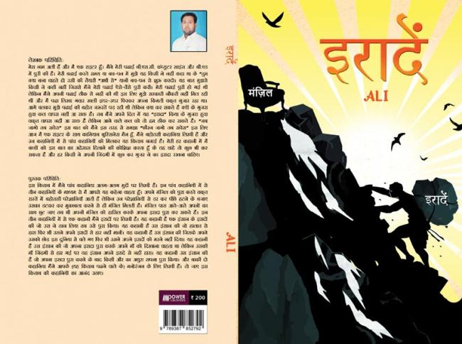 Author interview: Syed Irfan Ali talks about his book 'Irade'