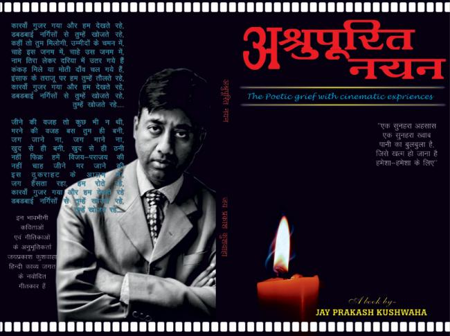Book review:  A book of poems in Hindi which draws inspiration from grief